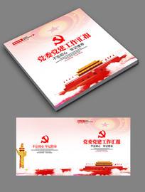 党务党建工作报告画册封面设计
