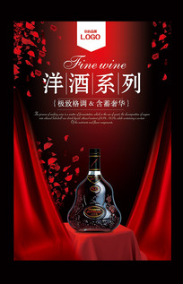 高档洋酒宣传海报