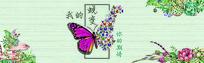 蝴蝶的蜕变户外广告
