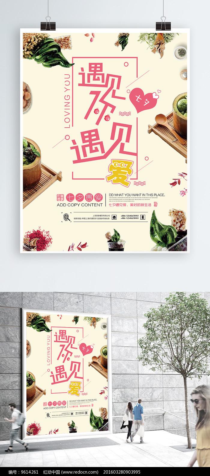 简约小清新七夕促销海报图片