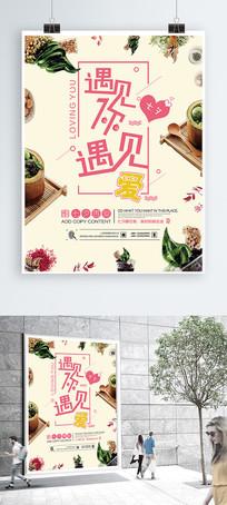 简约小清新七夕促销海报
