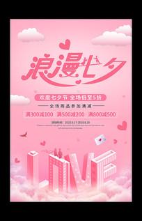 浪漫七夕促销海报