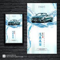 蓝色大气汽车美容海报