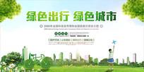绿色城市绿色出行展板