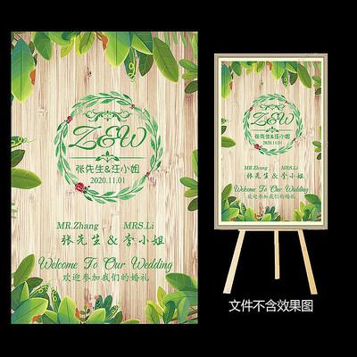 绿色树叶田园风婚礼水牌设计