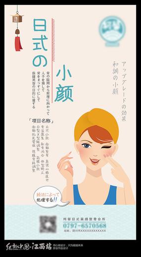 清新日式整骨海报设计
