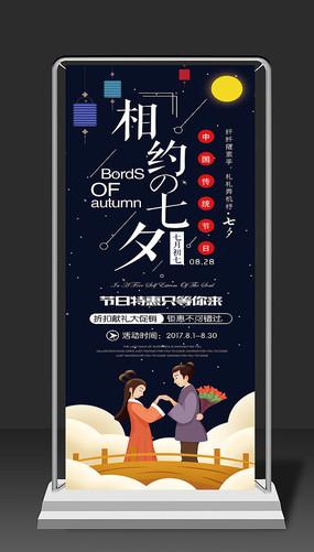 七夕节活动X展架