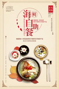 时尚简洁海鲜自助美食海报