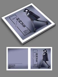 时尚女装杂志画册封面设计