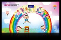 手绘彩虹拱门展板
