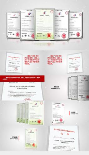 文件证书展示AE模版