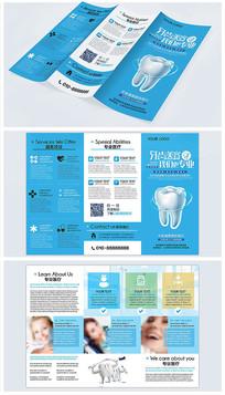 牙科医院宣传三折页设计