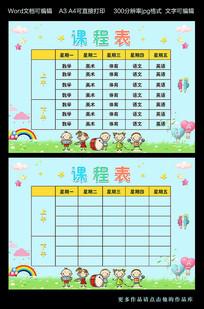 幼儿园小学生课程表模板