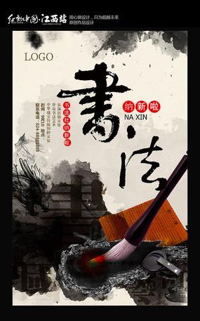 中国风书法社纳新宣传海报