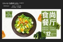 餐厅美食宣传海报设计
