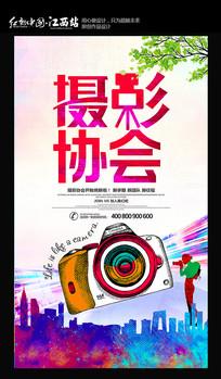 摄影协会纳新宣传海报