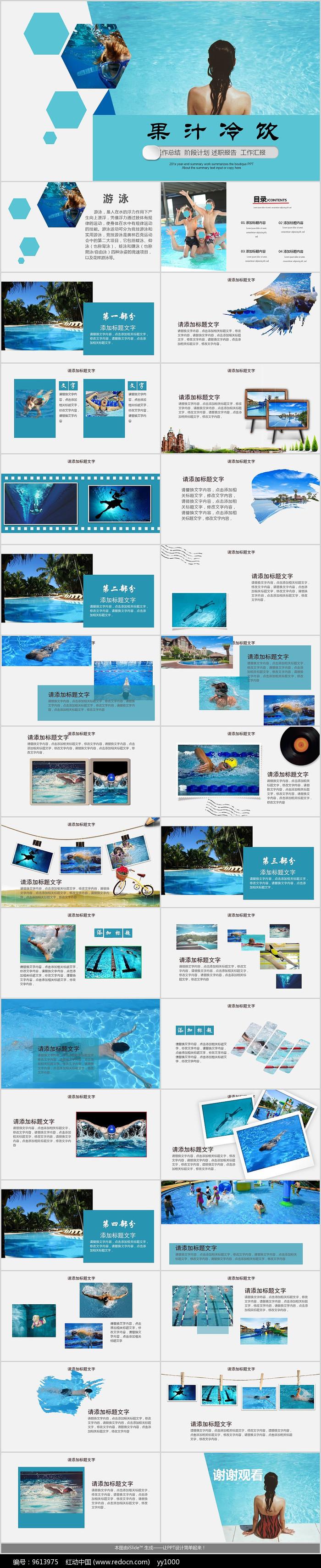 体育比赛游泳运动PPT模板图片