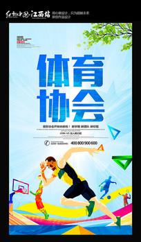 体育协会纳新宣传海报