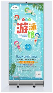 游泳馆宣传易拉宝设计