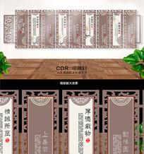 中式雕刻国学文化墙
