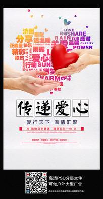 传递爱心公益宣传海报