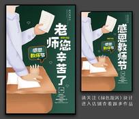 卡通教师节海报