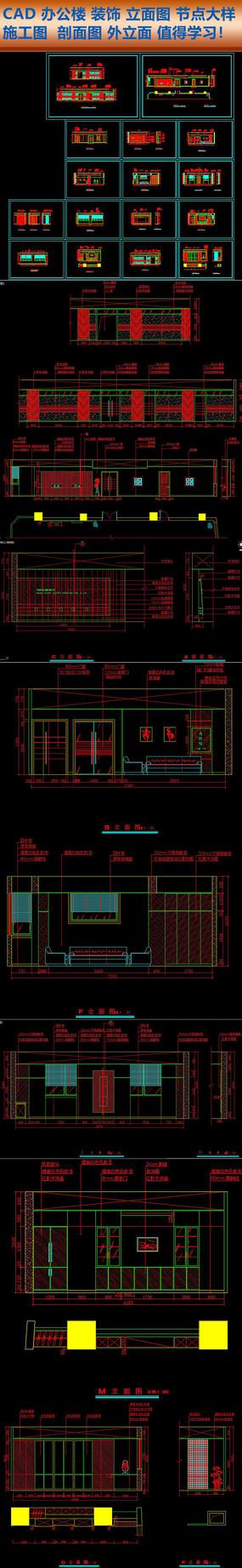 CAD办公楼装饰立面图建筑
