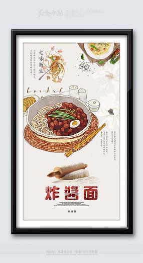 创意手绘时尚炸酱面美食海报