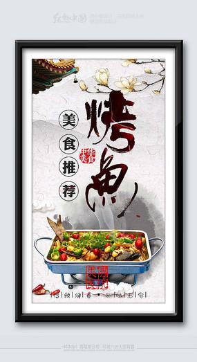 创意中国风烤鱼美食海报素材
