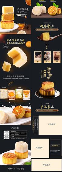 蛋黄月饼详情页细节PSD模板