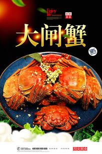 大闸蟹广告海报
