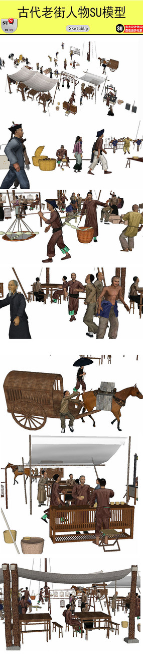 古代老街人物模型 skp