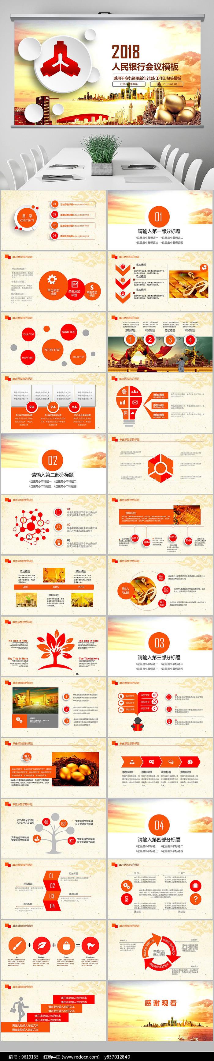 简约中国人民银行ppt图片