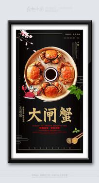 精品大气大闸蟹餐饮美食海报