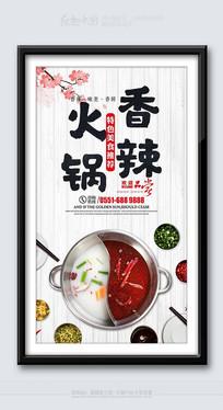 精品时尚香辣火锅餐饮海报设计