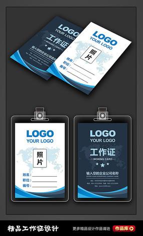 蓝色时尚企业工作证