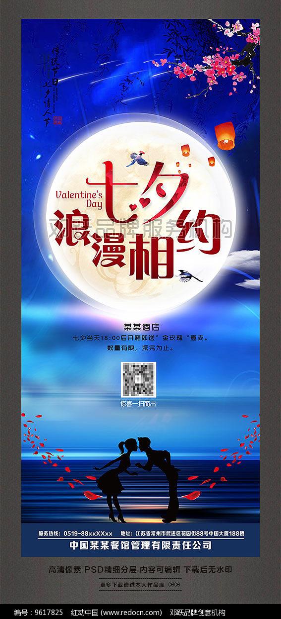 七夕浪漫相约情人节X展架图片