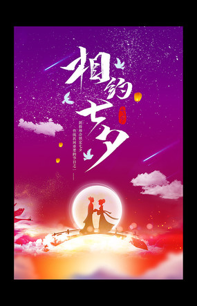 七夕宣传海报