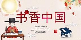 书香中国文化海报