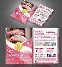spa美容养生宣传单页设计