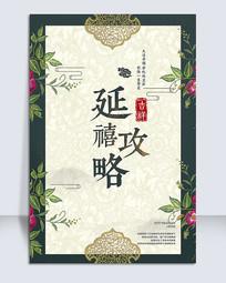 延禧攻略清宫刺绣海报设计
