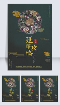 延禧攻略清宫刺绣宣传海报