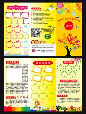 幼儿园三折页设计