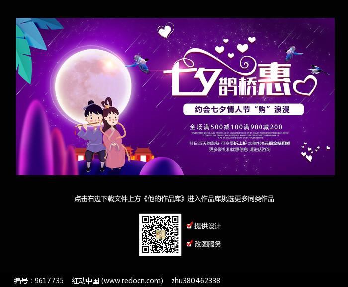 约惠七夕促销活动展板图片
