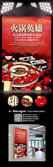 中国风重庆红油火锅英雄海报