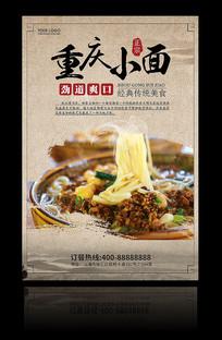 重庆小面重庆美食海报