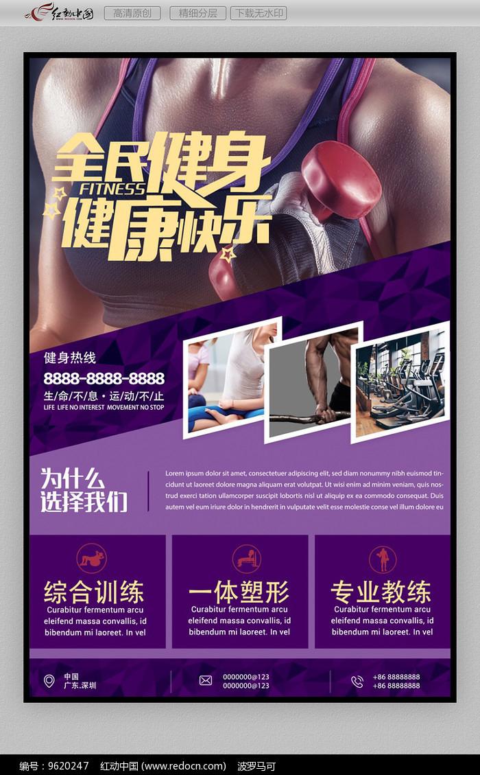 紫色动感健身海报图片