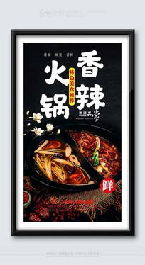 最新精品香辣火锅餐饮文化海报