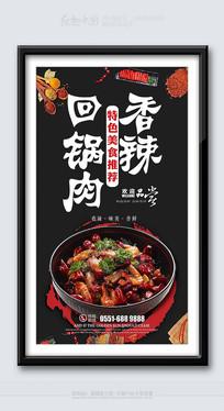 最新香辣回锅肉美食餐饮海报