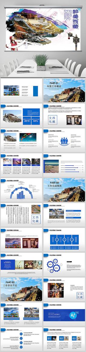 布达拉宫西藏文化旅游ppt pptx